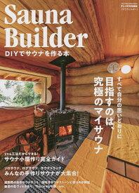 Sauna Builder DIYでサウナを作る本/旅行【1000円以上送料無料】