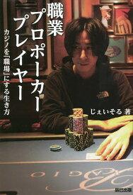 職業プロポーカープレイヤー カジノを「職場」にする生き方/じぇいそる【1000円以上送料無料】