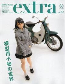 ホビージャパンエクストラ vol.22(2021)【1000円以上送料無料】