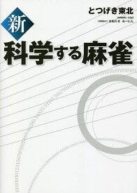 新科学する麻雀/とつげき東北【1000円以上送料無料】