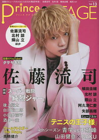 Prince of STAGE 13【1000円以上送料無料】