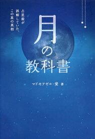 月の教科書 占星術が誤解していた、この星の真相/マドモアゼル・愛【1000円以上送料無料】