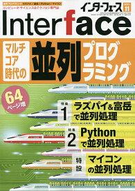 Inter face(インターフェース) 2021年11月号【雑誌】【1000円以上送料無料】