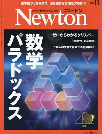 Newton(ニュートン) 2021年11月号【雑誌】【1000円以上送料無料】
