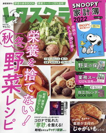 レタスクラブ 2021年11月号【雑誌】【1000円以上送料無料】