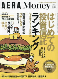AERA Money 2021秋号 2021年10月号 【アエラ増刊】【雑誌】【1000円以上送料無料】