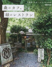 森のカフェと緑のレストラン 首都圏で出会う、やすらぎの空間/旅行【1000円以上送料無料】