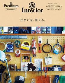 住まいを、整える。 &Interior【1000円以上送料無料】
