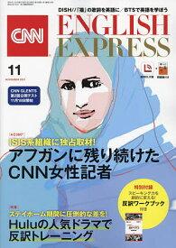 イングリッシュエキスプレス 2021年11月号【雑誌】【1000円以上送料無料】