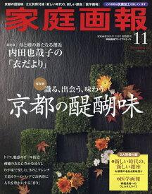 家庭画報プレミアムライト版2021年11月号 2021年11月号 【家庭画報増刊】【雑誌】【1000円以上送料無料】