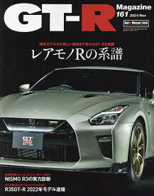 GT−R MAGAZINE(ジーティーア 2021年11月号【雑誌】【1000円以上送料無料】