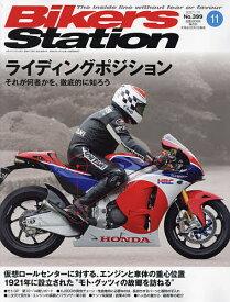BIKERS STATION 2021年11月号【雑誌】【1000円以上送料無料】