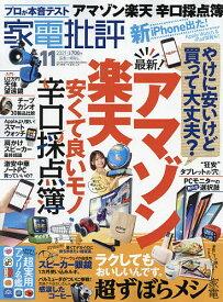 家電批評 2021年11月号【雑誌】【1000円以上送料無料】