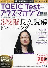 TOEICTestプラスマガジン 2021年11月号【雑誌】【1000円以上送料無料】