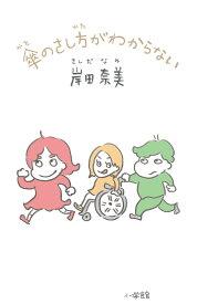 傘のさし方がわからない/岸田奈美【1000円以上送料無料】
