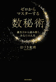 ゼロからマスターする数秘術 誕生日から読み解く、あなたの人生/はづき虹映【1000円以上送料無料】