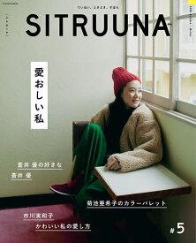 SITRUUNA #5(2021Autumn−Winter)【1000円以上送料無料】