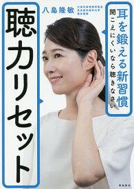 聴力リセット 耳を鍛える新習慣聞こえにくいなら聴きなさい/八島隆敏【1000円以上送料無料】