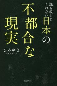 誰も教えてくれない日本の不都合な現実/ひろゆき【1000円以上送料無料】