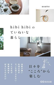 hibi hibiのていねいな暮らし/asako【1000円以上送料無料】
