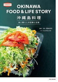 沖縄島料理 食と暮らしの記録と記憶/岡本尚文/・写真たまきまさみ/旅行【1000円以上送料無料】