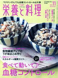 栄養と料理 2021年11月号【雑誌】【1000円以上送料無料】