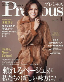 Precious(プレシャス) 2021年11月号【雑誌】【1000円以上送料無料】