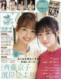 EX大衆 2021年11月号【雑誌】【1000円以上送料無料】