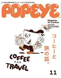 POPEYE(ポパイ) 2021年11月号【雑誌】【1000円以上送料無料】