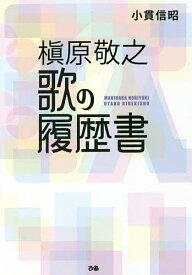 槇原敬之歌の履歴書/小貫信昭【1000円以上送料無料】
