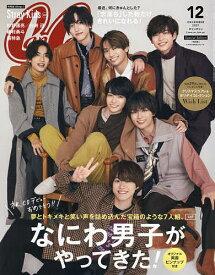 CanCam12月号特別版 2021年12月号 【CanCam増刊】【雑誌】【1000円以上送料無料】