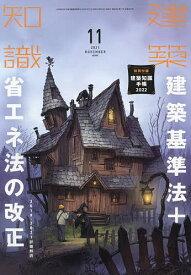 建築知識 2021年11月号【雑誌】【1000円以上送料無料】
