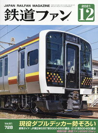 鉄道ファン 2021年12月号【雑誌】【1000円以上送料無料】