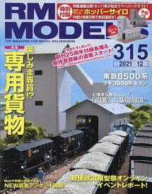 RM MODELS 2021年12月号【雑誌】【1000円以上送料無料】
