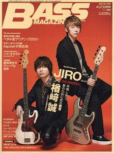 ベースマガジン 2021年11月号【雑誌】【1000円以上送料無料】