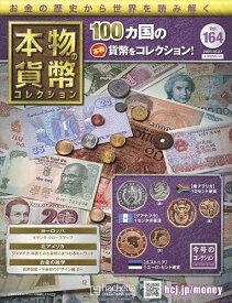 本物の貨幣コレクション 2021年10月27日号【雑誌】【1000円以上送料無料】