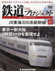 鉄道ザプロジェクト全国 2021年11月16日号【雑誌】【1000円以上送料無料】