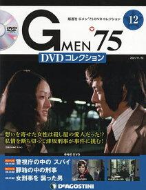 G MEN'75DVDコレクション全国 2021年11月16日号【雑誌】【1000円以上送料無料】