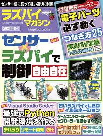 ラズパイマガジン 2021年冬号【1000円以上送料無料】