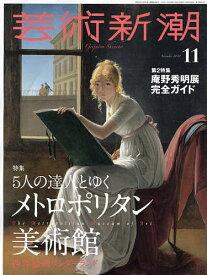 芸術新潮 2021年11月号【雑誌】【1000円以上送料無料】