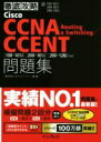 【中古】徹底攻略Cisco CCNA Routing & Switching/CCENT問題集 [100-101J][200-101J][200-120J]対応 株式会社ソキウ…