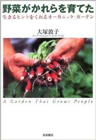 【中古】野菜がかれらを育てた—生きるヒントをくれるオーガニック・ガーデン/大塚 敦子