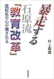 【中古】暴走する石原流「教育改革」—高校生の心が壊される/村上 義雄