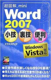 【中古】超図解mini Word 2007小技裏技便利技 (超図解miniシリーズ) /エクスメディア