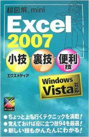 【中古】超図解mini Excel2007小技裏技便利技 (超図解miniシリーズ) /エクスメディア