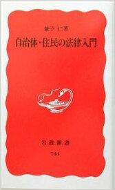 【中古】自治体・住民の法律入門 (岩波新書)/兼子 仁