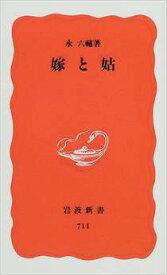 【中古】嫁と姑 (岩波新書) /永 六輔