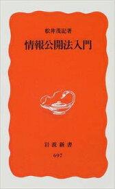 【中古】情報公開法入門 (岩波新書) /松井 茂記