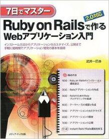 【中古】7日でマスター Ruby on Rails 2.0対応で作るWebアプリケーション入門