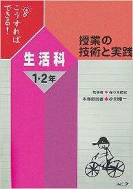 【中古】こうすればできる!授業の技術と実践 生活科1・2年 /佐々木 勝男